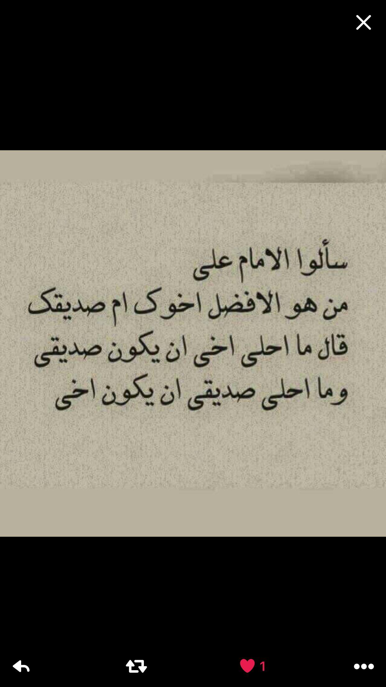 حكم الامام علي ع Islamic Phrases Islamic Inspirational Quotes Inspirational Quotes