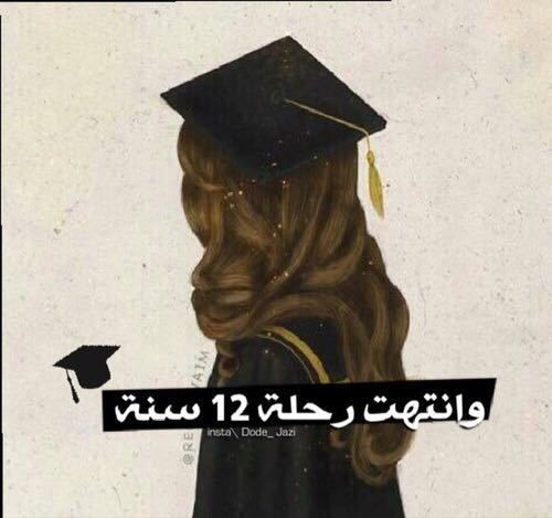 Pin By Noor Hamdy On 2000 Graduation Picture Poses Graduation Pictures Braided Hairstyles For Wedding