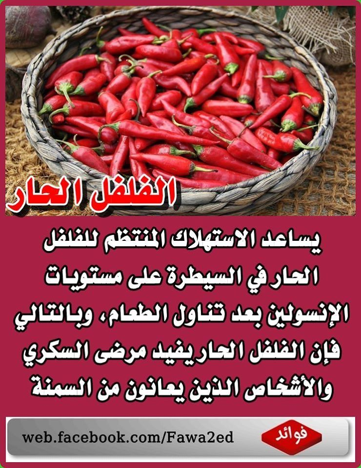Pin By Azhar Alkenany On صور Cayenne Pepper Benefits Pepper Benefits Nutrition