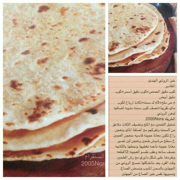 خبز روتي الهندي Homemade Flatbread Cooking Recipes Recipes