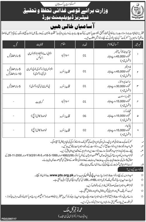 Fisheries Development Board Jobs 2018 In Islamabad For Manager And - logistics officer job description