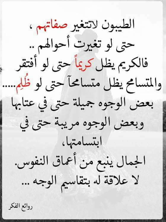 المنافقين الذئاب لا ينفعهم قناع النعجة Arabic Quotes Inspirational Quotes Some Words