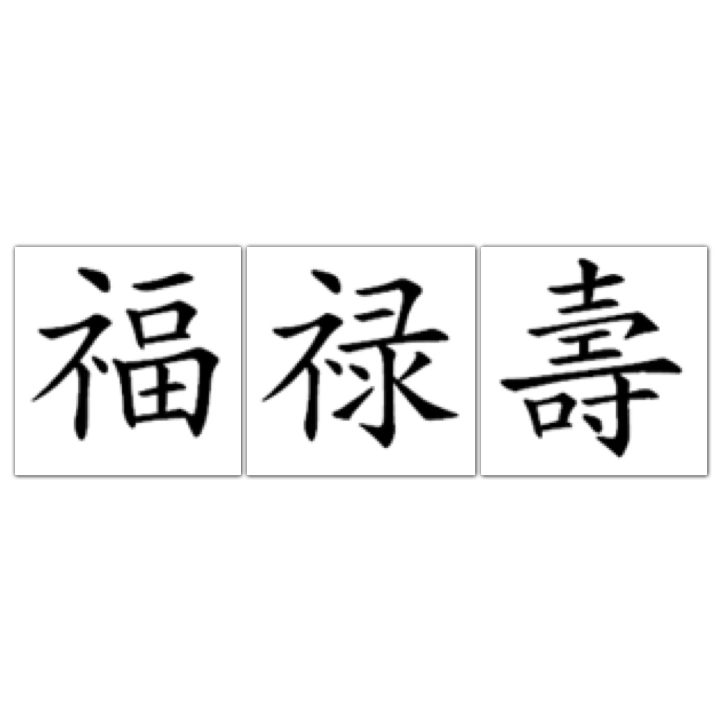 Fu Lu Shou Meaning Luck Prosperity And Longevity Luckiest