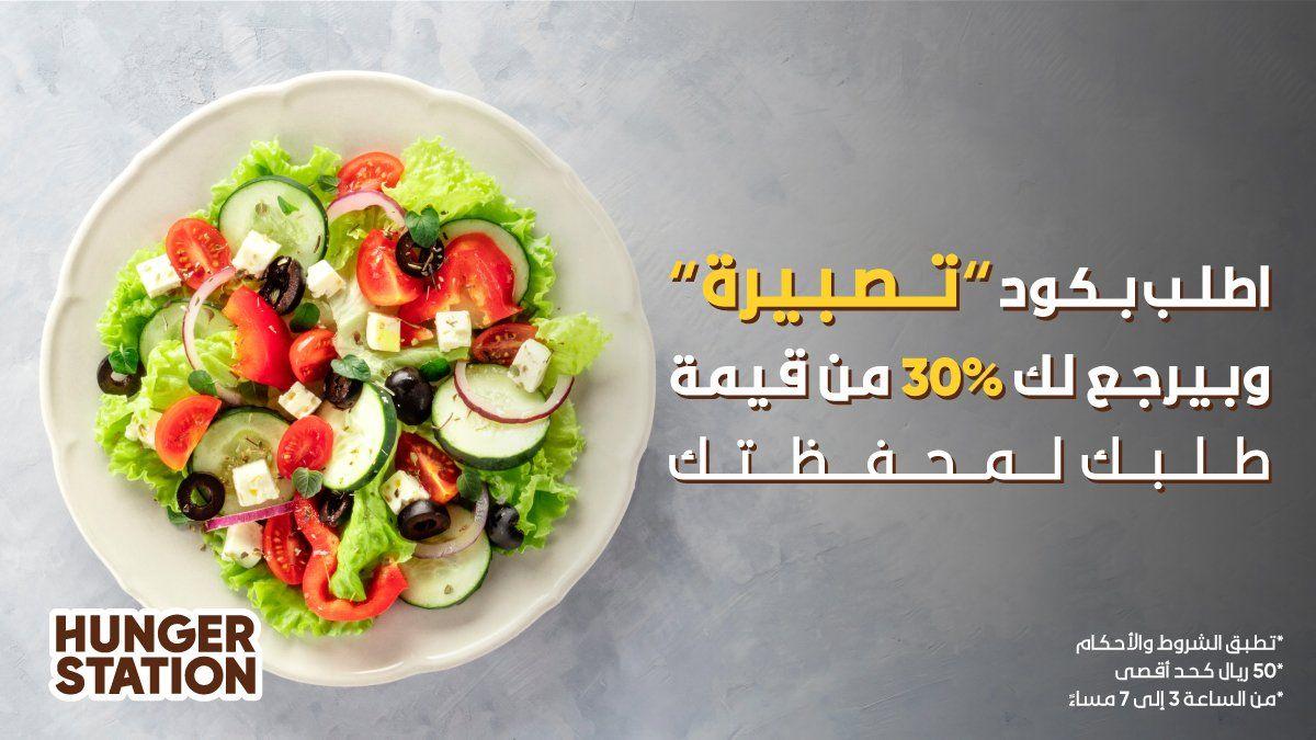 جوع آخر الدوام نعرف له اطلب من هنقرستيشن بكود تصبيرة وبيرجع لك 30 من قيمة طلبك لمحفظتك الكود شغ ال من الساعة 3 إلى 7 مساء اطلب ال Food Fruit Salad Salad