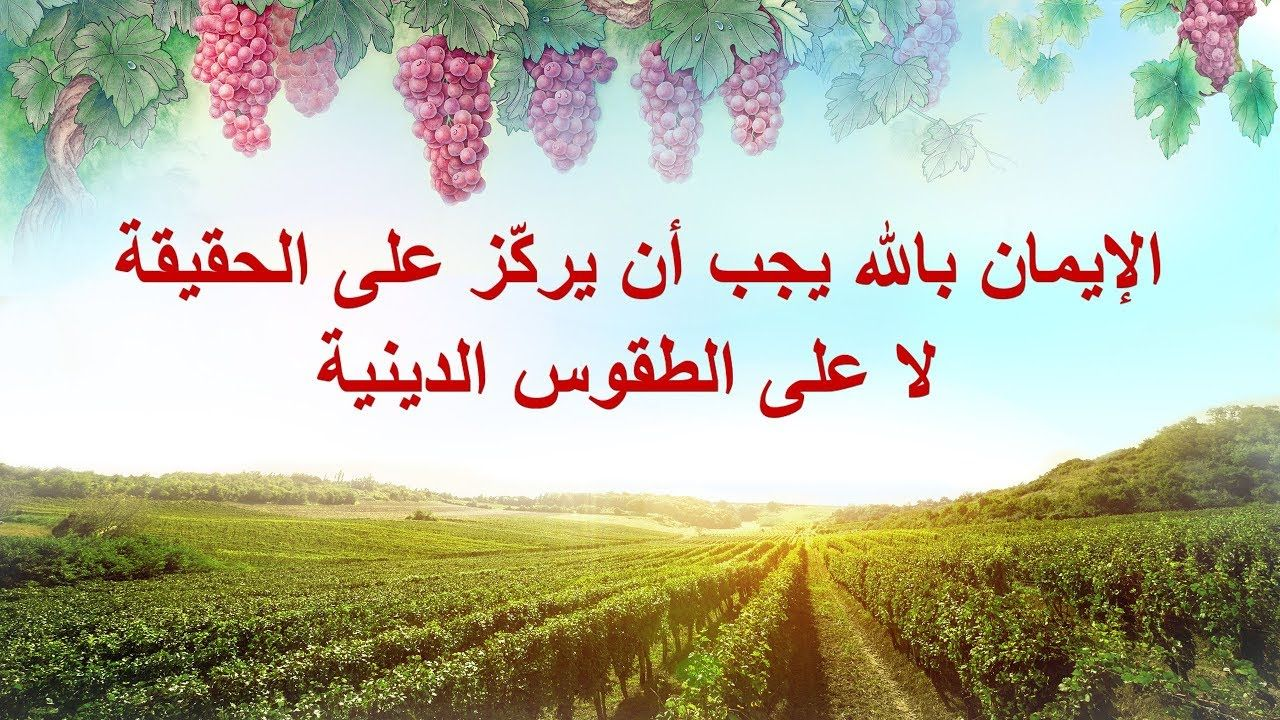 مفهوم الإيمان بالله وحقيقته Arabic Calligraphy Allah