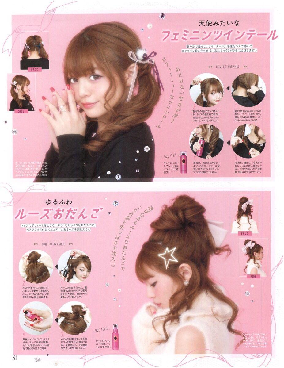 Larme Kei Tumblr Kawaii Hairstyles Japanese Hairstyle Hair Styles