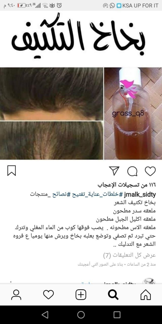 وصفات طبيعية لتنعيم الشعر Hair Care Oils Beauty Recipes Hair Hair Care Recipes