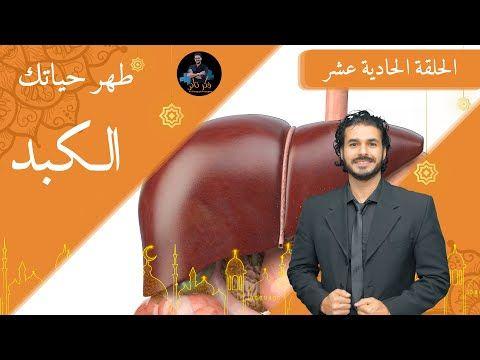 ١١ تنظيف الكبد د كريم علي في رمضان ديتوكس طهر حياتك Youtube Health Movie Posters