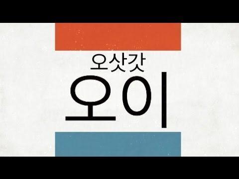 오삿갓 오이(Oh-ee)_크레용팝 어이(Uh-ee) 트로트버전 Cover