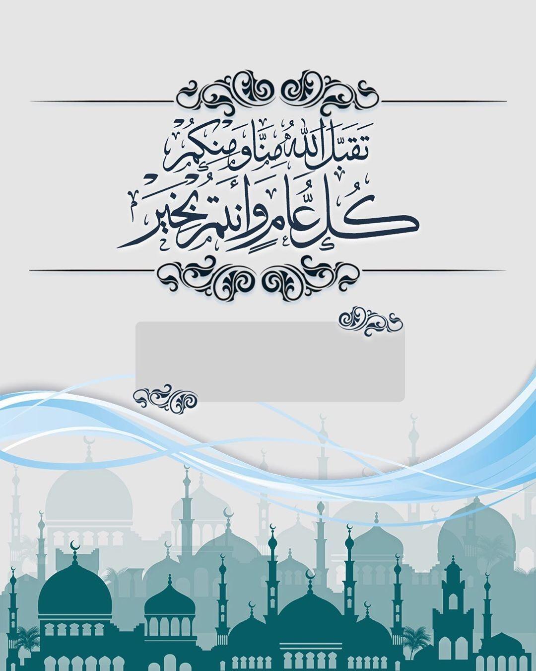 Pin By Mohammd Alk On Good Morning صباح الخير Eid Mubarak Wallpaper Eid Stickers Eid Cards