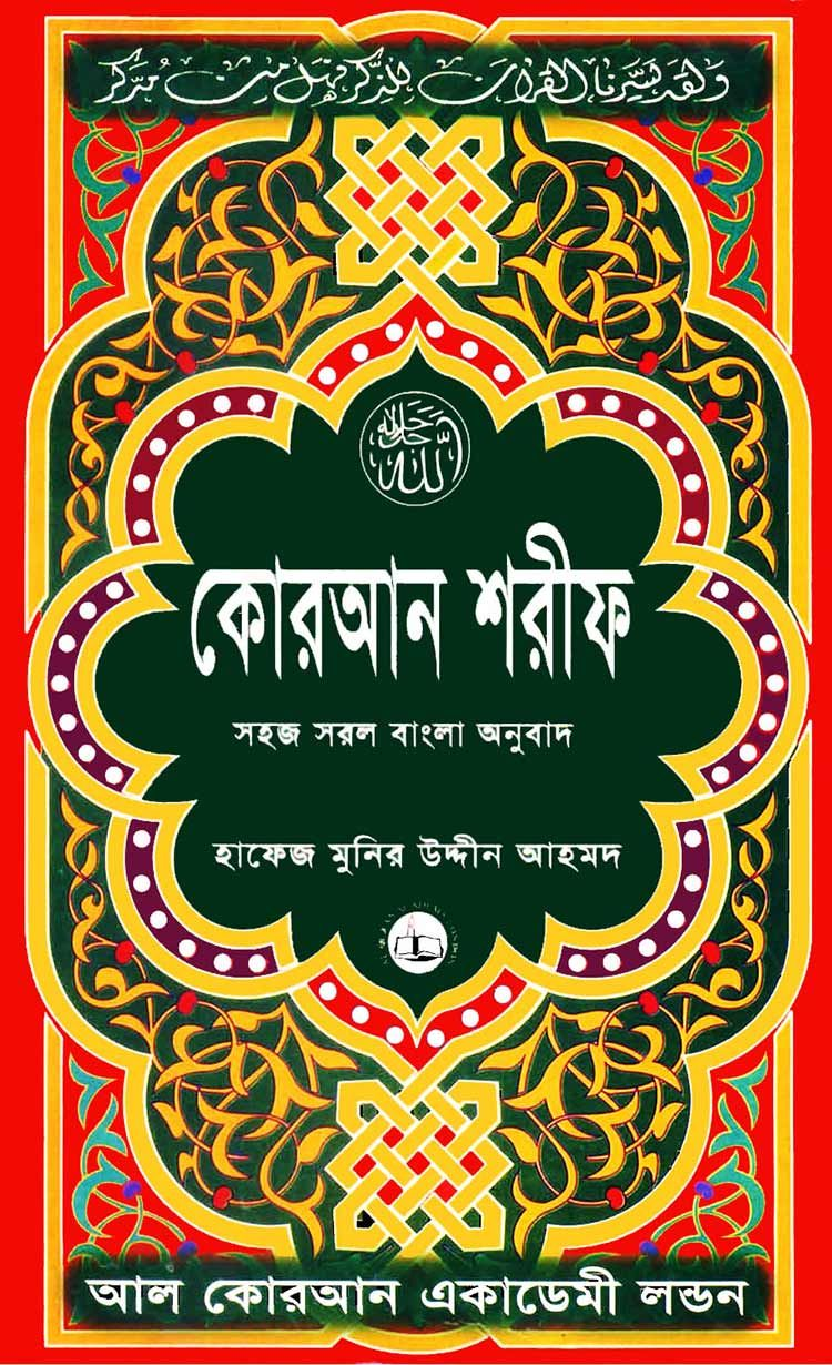 Pin by MS Nusaiba on Quran Hadith Bangla quran, Pdf