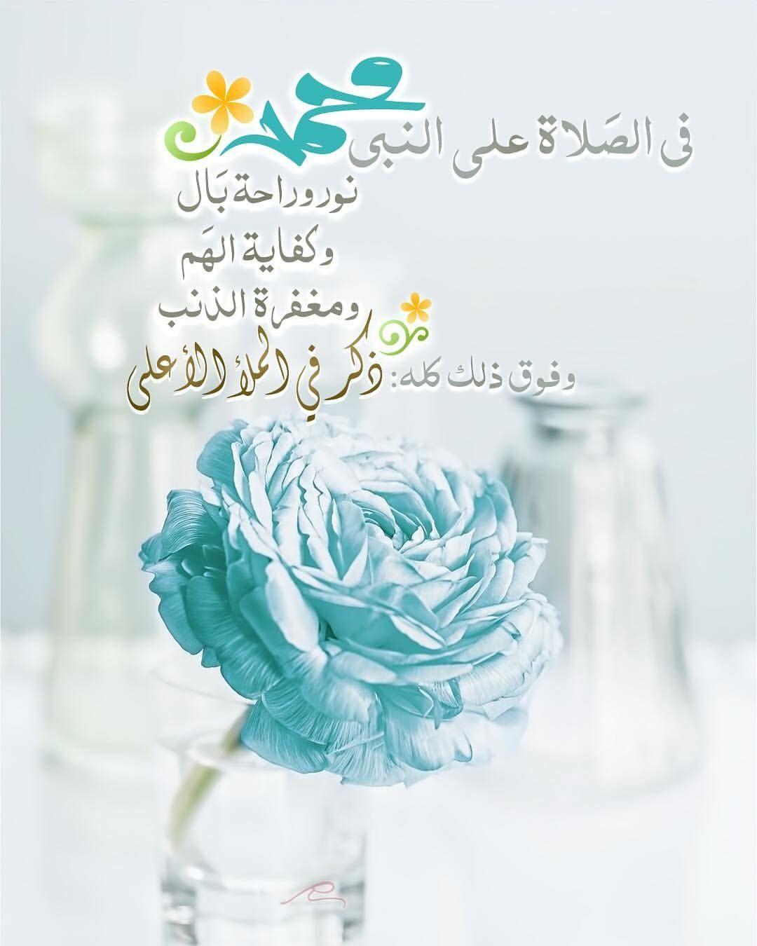 الصلاة على النبي Islamic Images Prayer For The Day Islamic Pictures