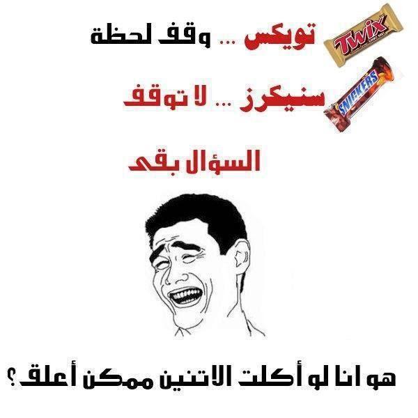 ممكن تتوكس و يتسنكر عليك هههههههه Funny Science Jokes Arabic Funny Funny Arabic Quotes