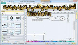 أفضل برنامج رسم تخطيطي هندسي Edraw Max Pro Map Map Screenshot