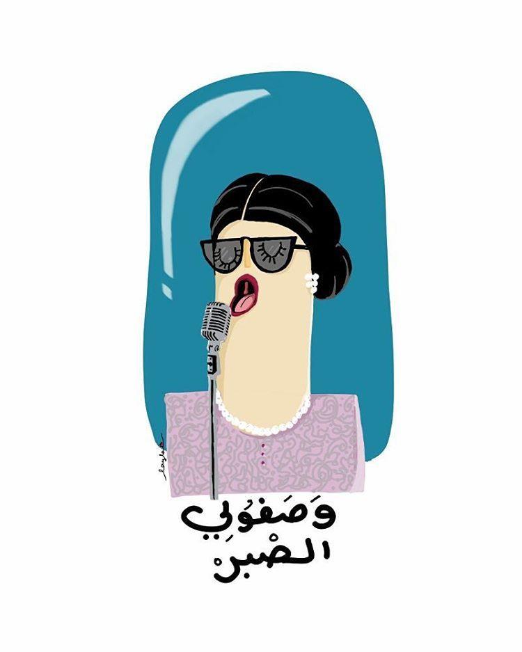 Layla Mosleh Salah On Instagram وصفولي الصبر الست Omkolthoum Elset Patience Love Singer Iconic Trial C Word Drawings Graphic Art Prints Art Quotes