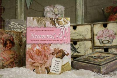 aba085b9a6 Διαγωνισμός του Decomagia με δώρο 5 βιβλία για Ντεκουπάζ Decoupage