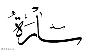 اسماء مزخرفة بحث Google School Labels Calligraphy Arabic Calligraphy