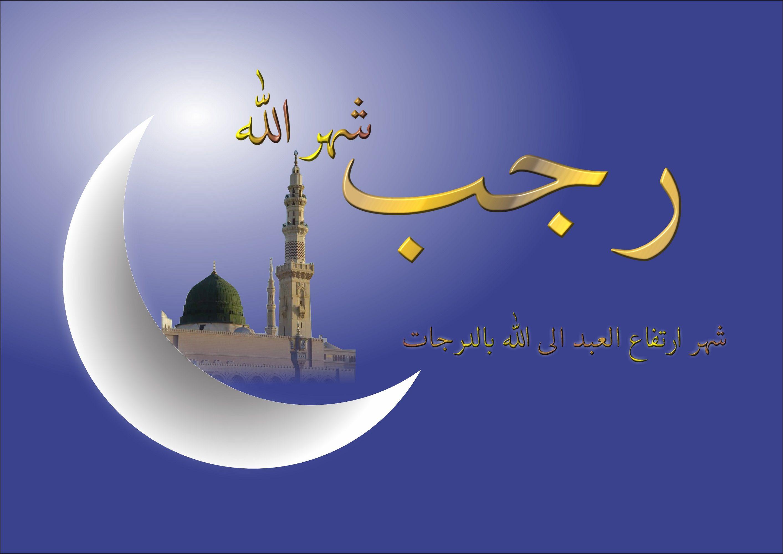 اللهم بارك لنا في رجب وشعبان وبلغنا رمضان Ilustrasi Karakter Islam Ilustrasi