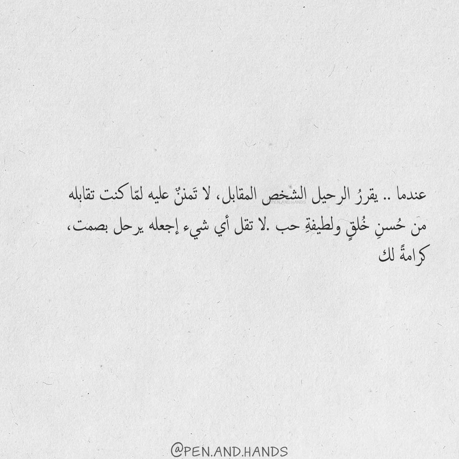 Pin By In Another World On اقتباسات و انواعها Emotions Arabic Calligraphy Quotes