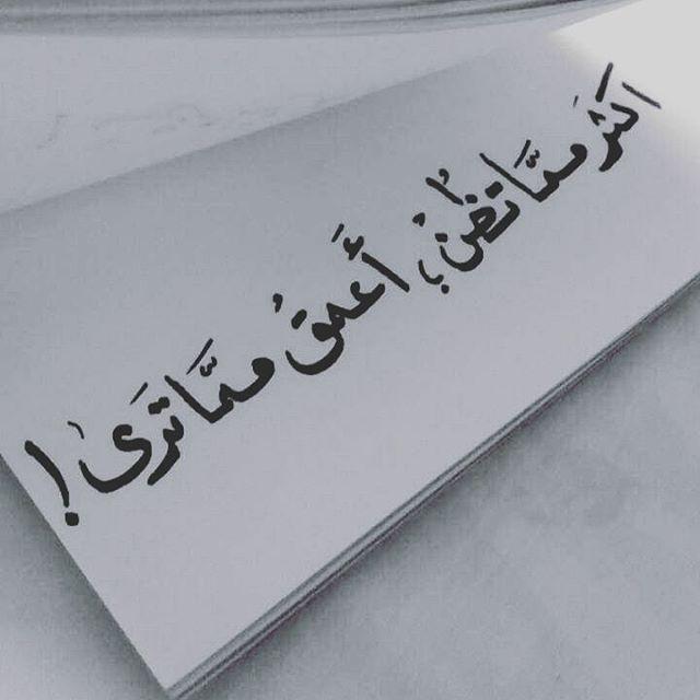 يا راجل قول كلام غير ده و يخلق ما لا تعلمون Love Quotes Wallpaper Words Quotes Holy Quotes