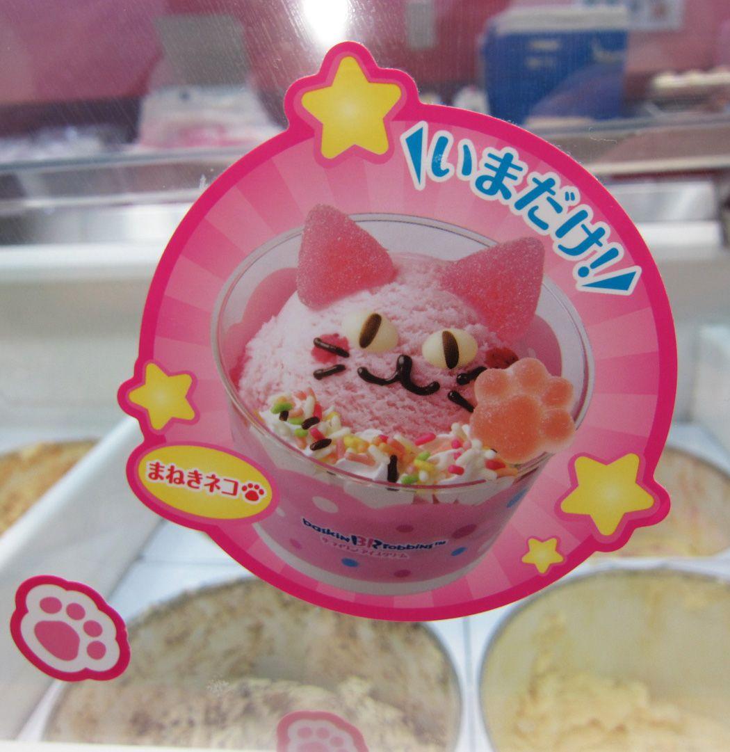 EATAKU Ice cream sundae, Cat ice cream, Ice cream