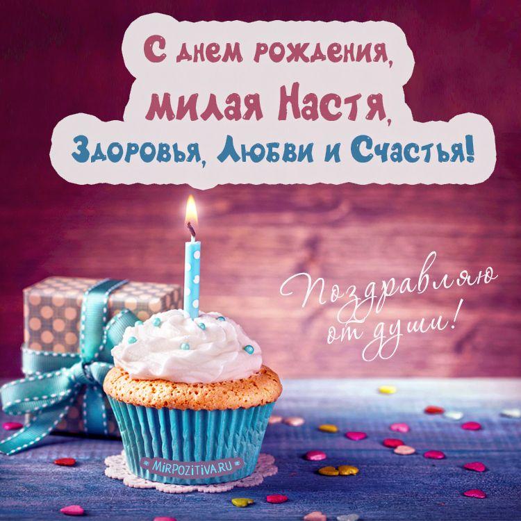 Поздравления с днем рождения настя стих