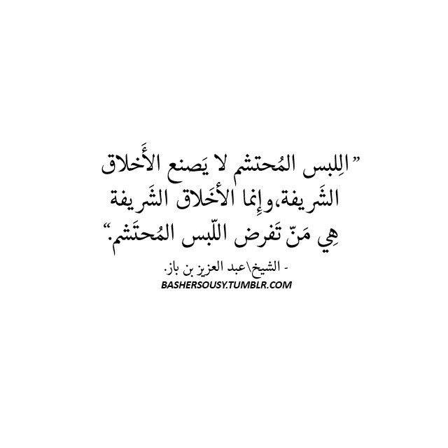 الاخلاق الشريفه التي تفرض اللبس المحتشم Some Quotes Words Arabic Quotes