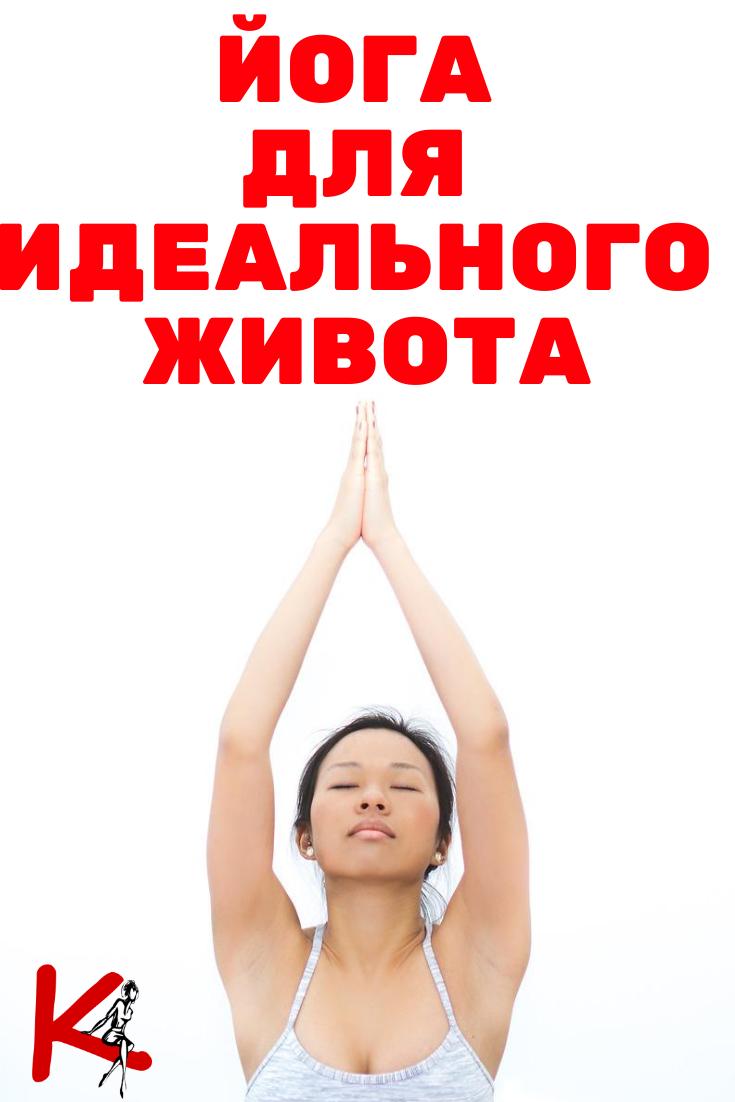 диета похудение йога