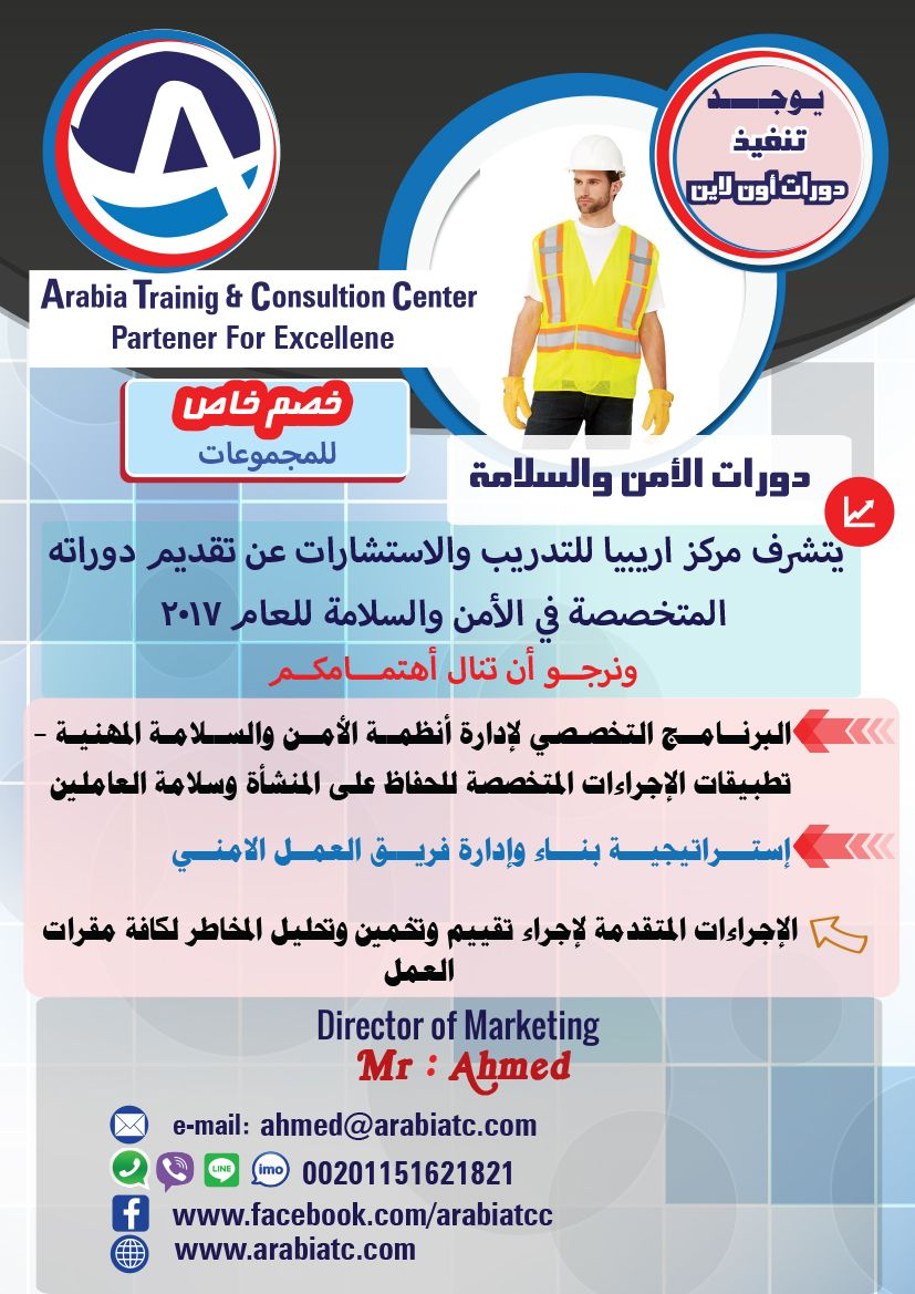 Pin By Arabia Tcc On Safety Training Course Safety Training Safety Courses Training Courses