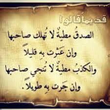 اقوال الحكماء Recherche Google Calligraphy Arabic Calligraphy Arabic