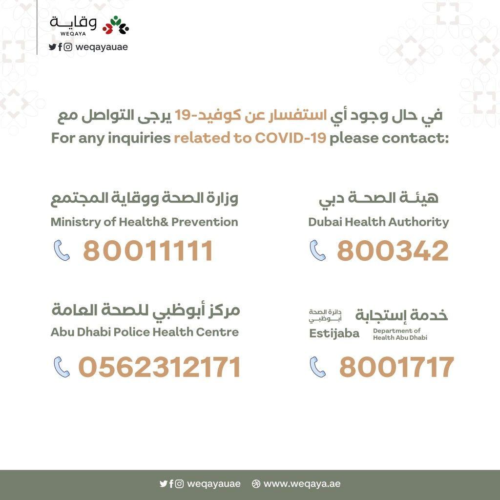 في حال وجود أي إستفسار عن كوفيد 19 يرجى التواصل مع Dubai Prevention Abu Dhabi