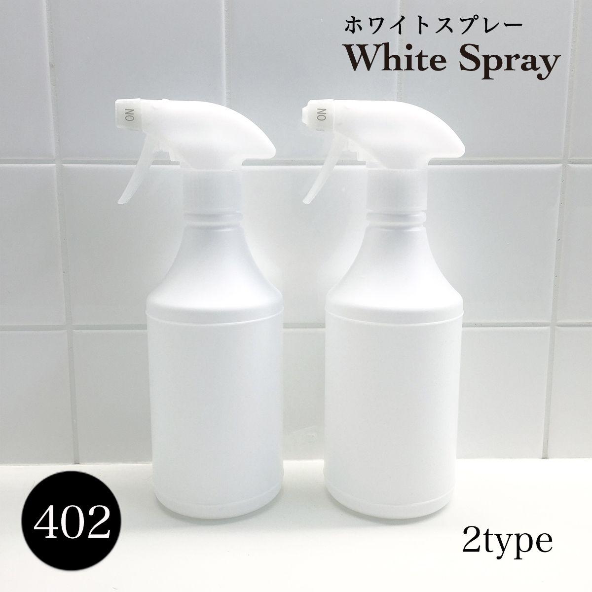402 500mlホワイトスプレー ディスペンサー 泡 霧 詰め替え 詰替