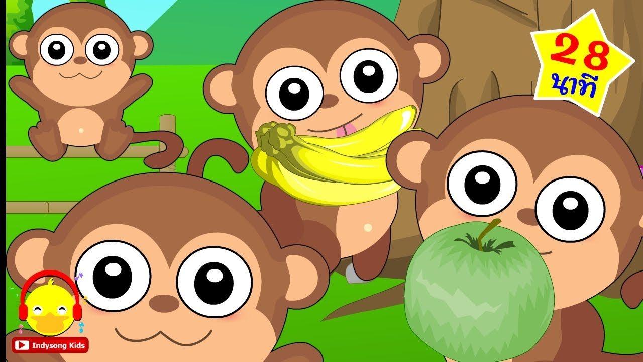 เพลงล ง ต วเล กน าร ก Little Monkey Song เพลงเด กอน บาล 28 นาท Indyso การ ต น เพลง