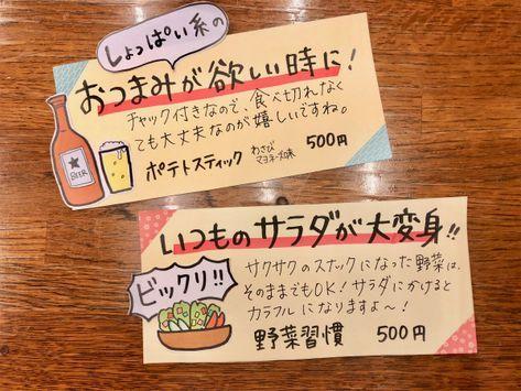 Pop おしゃれまとめの人気アイデア Pinterest Fujiis 本 ポップ 手書きチラシ ポップディスプレイ
