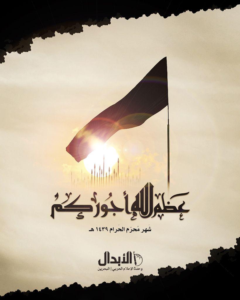 عظم الله أجوركم بحلول شهر محرم الحرام Poster Movie Posters Movies