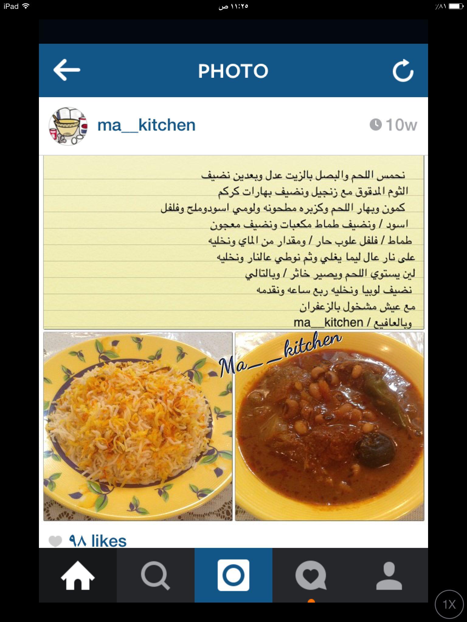 مرق لوبا باللحم Recipes Cooking Recipes Cooking