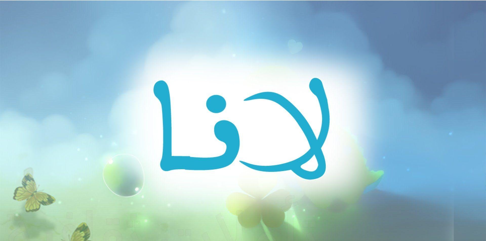 تعر ف على أصل ومعنى اسم لانا Lana في المعجم موقع مصري In 2021 Arabic Calligraphy Calligraphy