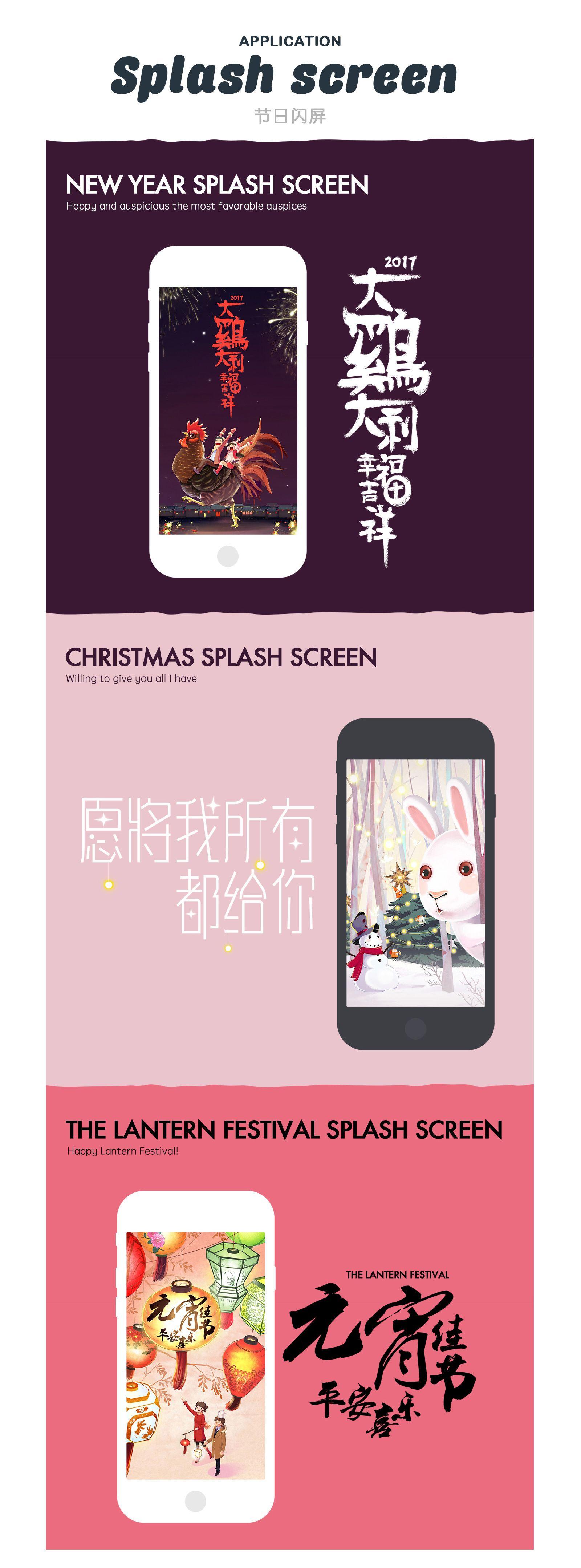 Behance 搜索 Splash screen, Happy year, Lantern festival