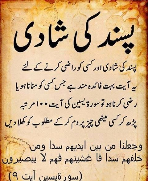 Pin By Angel Khan On Duas For Life Plz Dua For Me2 Islamic Love Quotes Quran Quotes Inspirational Quran Quotes Love