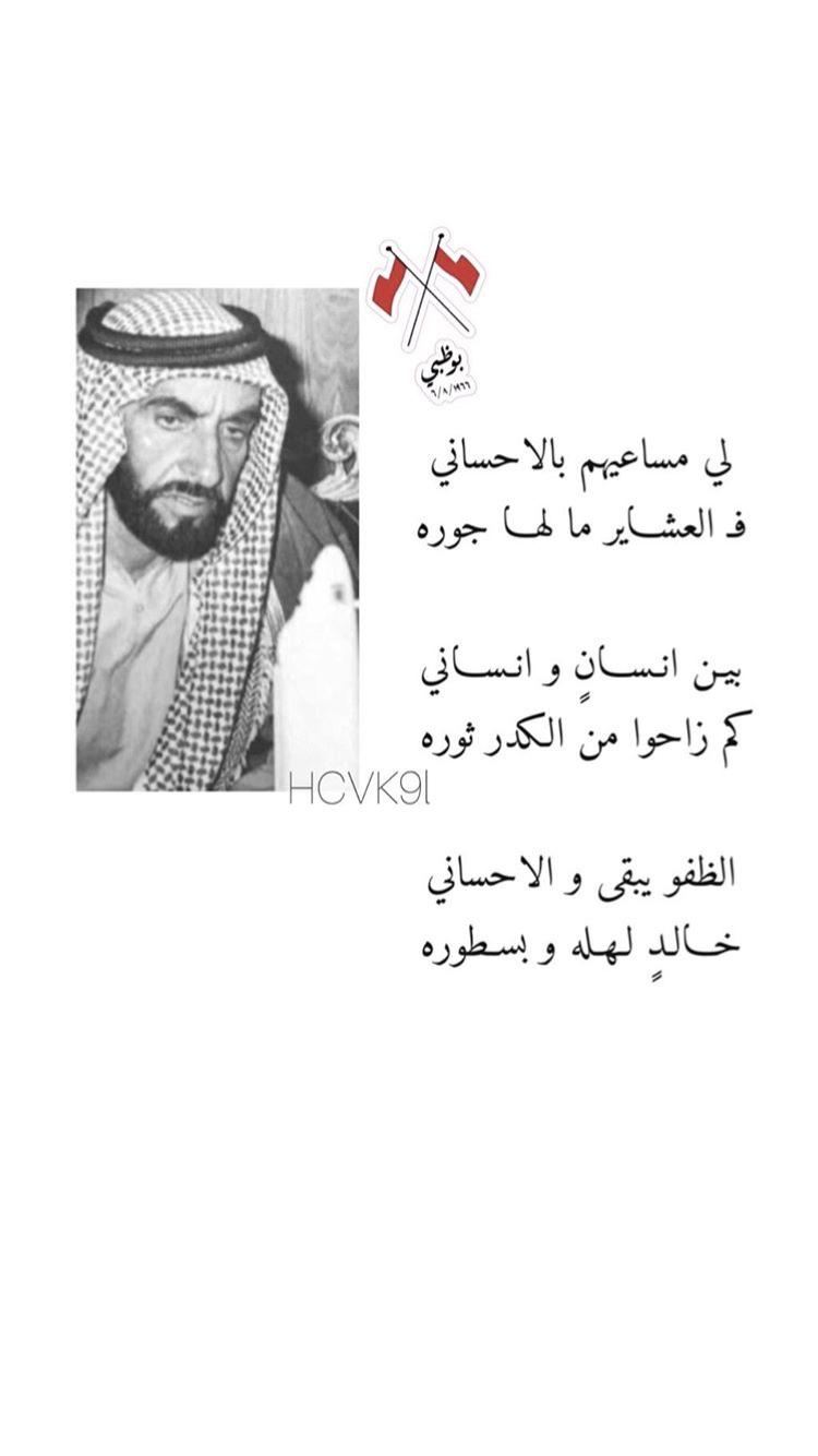 الشيخ زايد Beautiful Arabic Words Arabic Quotes Words Quotes