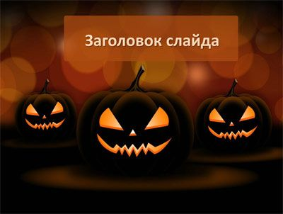 Шаблон для оформления презентации к празднику Хеллоуин ...