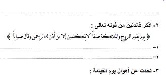 التفسير أول متوسط الفصل الدراسي الأول Calligraphy Arabic Calligraphy
