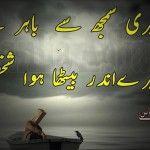 Merey+andar+baitha+huwa+shakhs+Urdu+Poetry+Sad