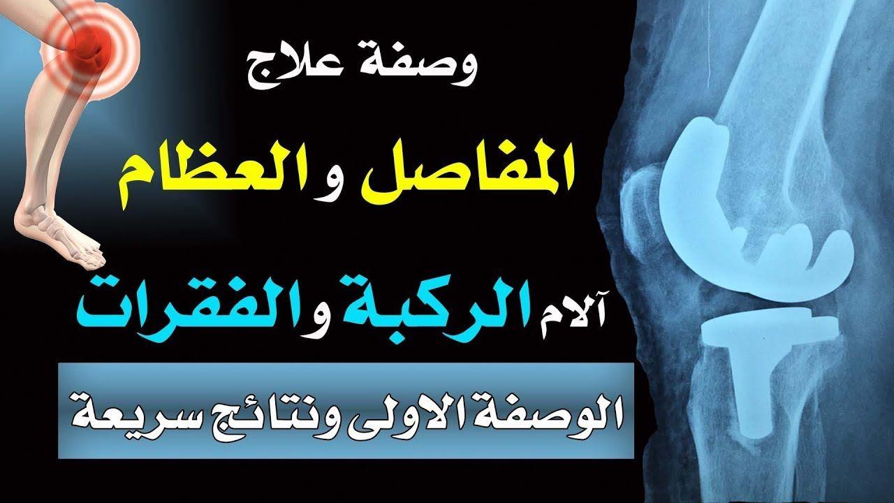 وصفة علاج المفاصل والعظام والركبة والفقرات سريعة مجربة وطبيعية Medical Poster Movie Posters