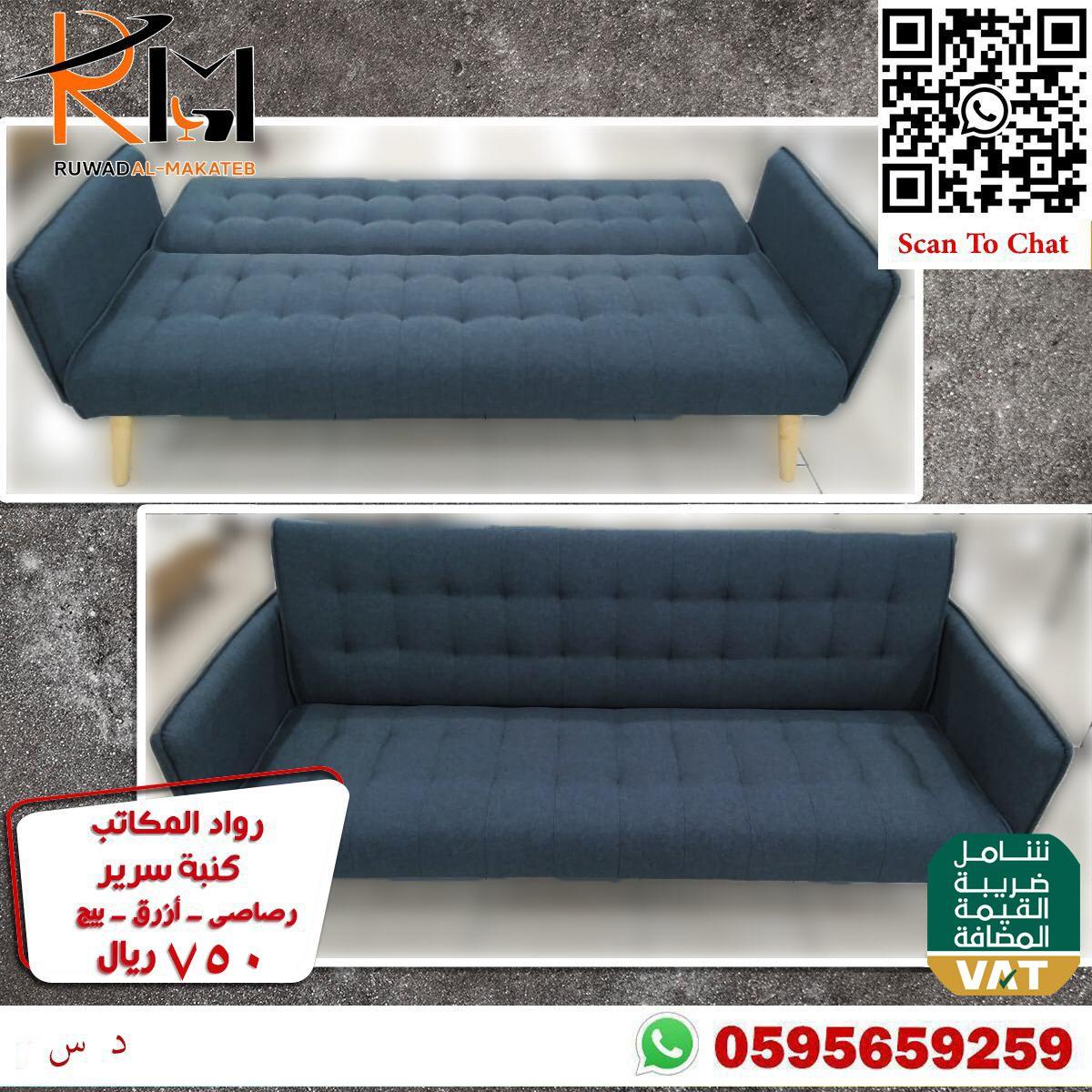كنب سرير أزرق In 2021 Furniture Sofa Couch