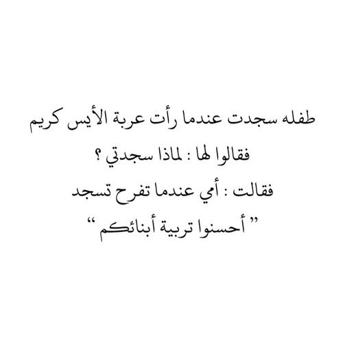 Islamic Arab Arabic Allah عربي عرب كتابه اقتباس And تومبوي بويه تمبلر احبك Image Some Quotes Quotes Text