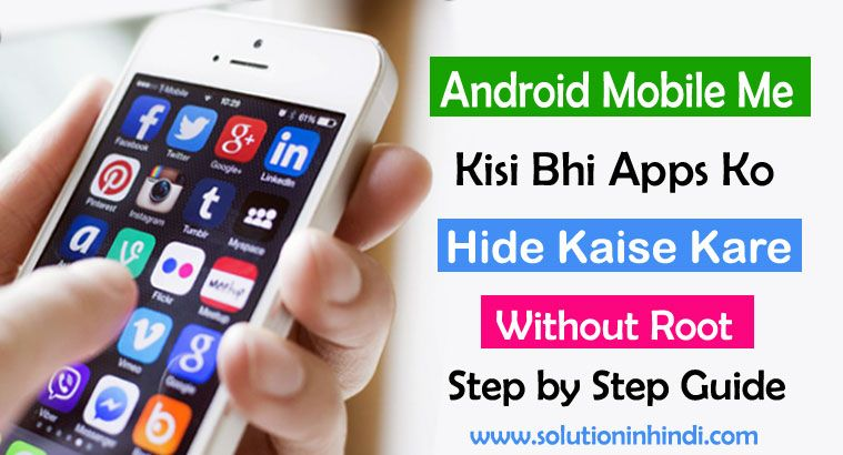 Android Mobile Me Apps Ko Hide/Unhide Kaise Kare Hide