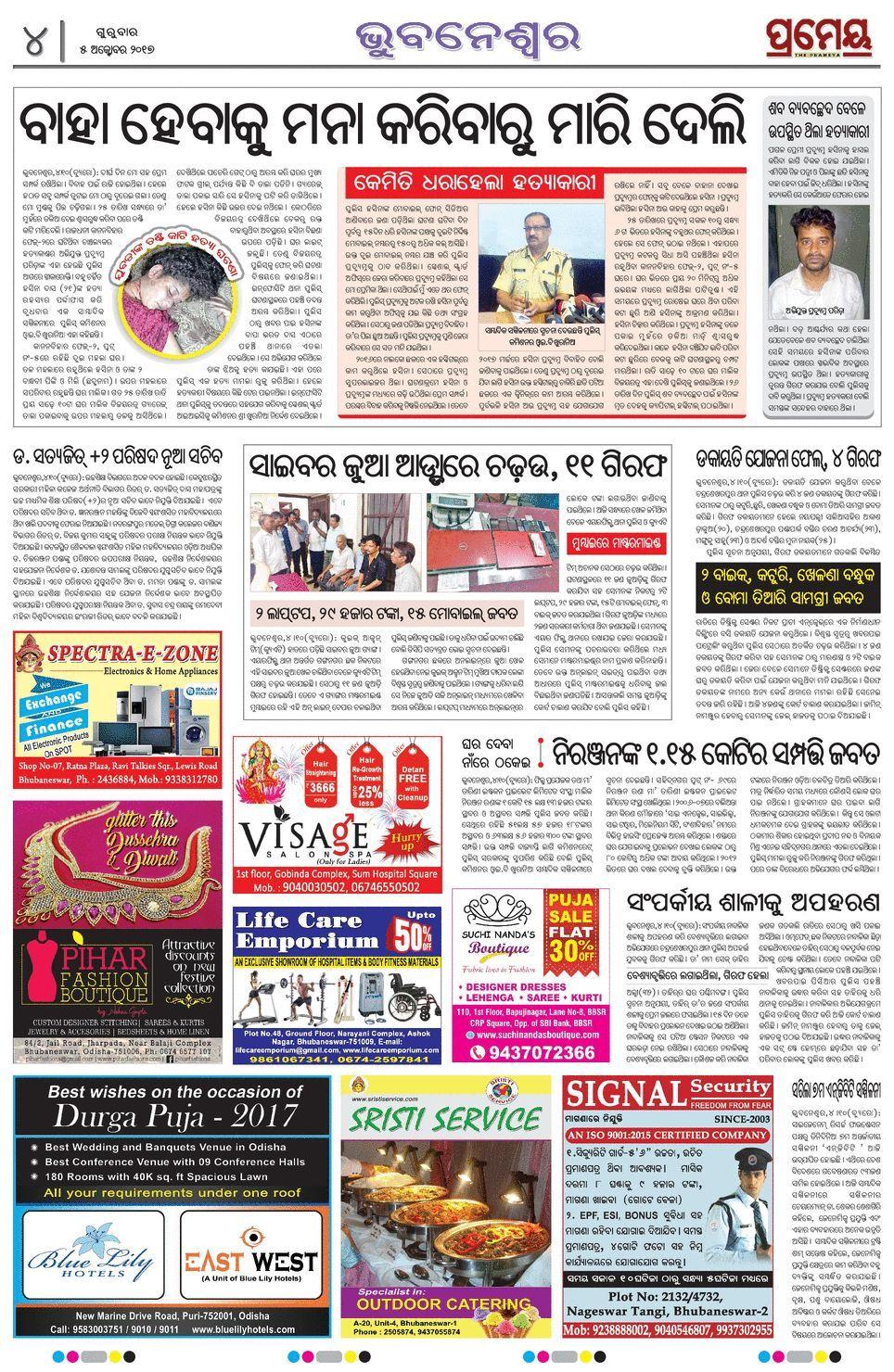 The Prameya ePaper: Read digital edition of The Prameya daily ...