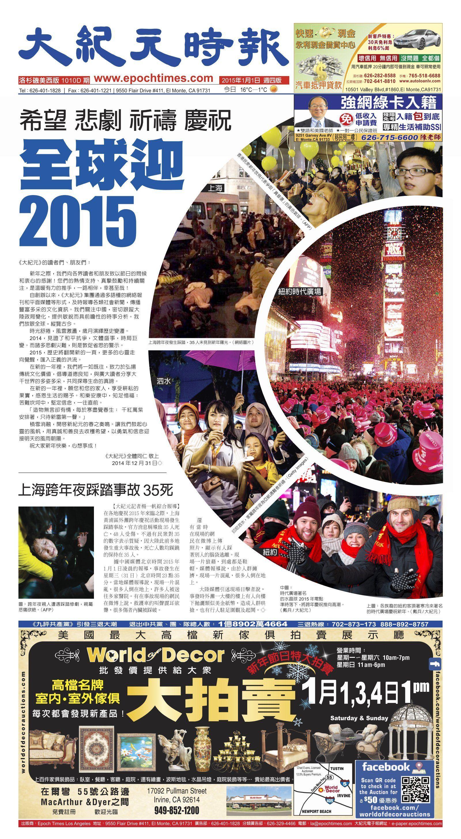 希望 悲劇 祈禱 慶祝 全球迎2015 http://e-paper.epochtimes.com/LosAngeles/20150101_1010D/djylax_1010D_20150101_01.jpg.html