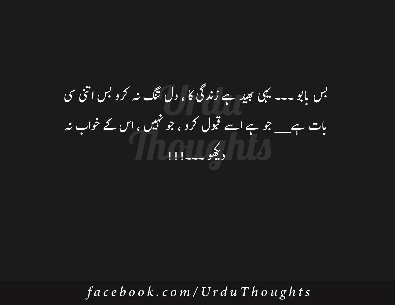 Urdu Quotes Pictures For Facebook Urdu quotes, Urdu